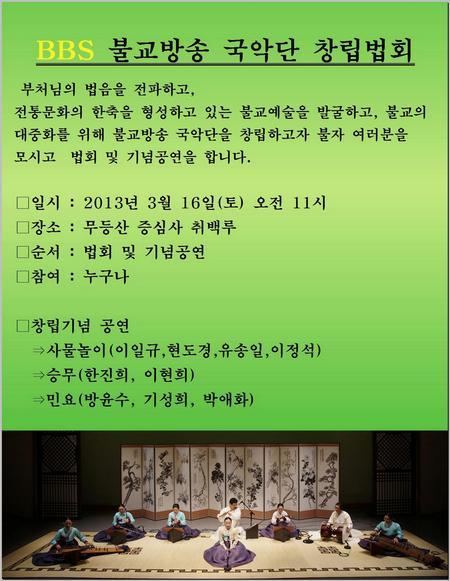 국악단 창립법회 팝업창450-581.jpg