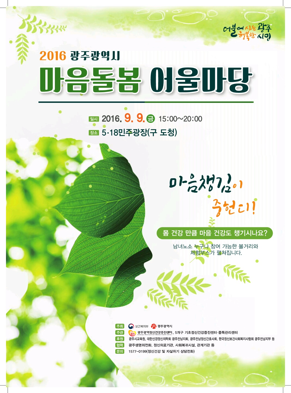 2016 광주광역시 마음돌봄 어울마당.jpg