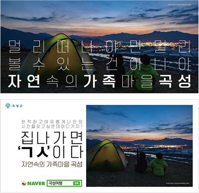 곡성군_캠핑(400).png