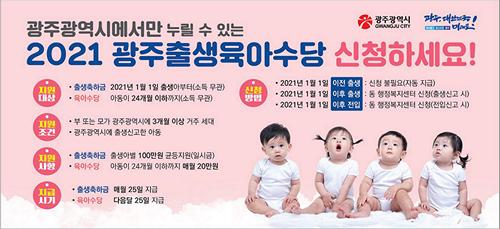 광주출생육아수당(500).png