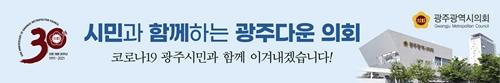 광주시의회 배너-2(500).jpg