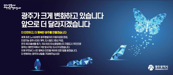 민선7기광주(600).png