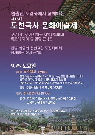 도갑사_도선국사문화예술제(400).jpg